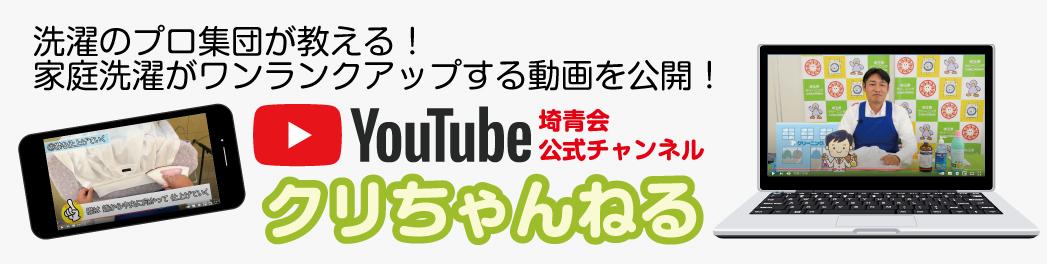 埼青会YouTubeチャンネル