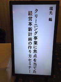 saitama_2017seminor_3.jpg
