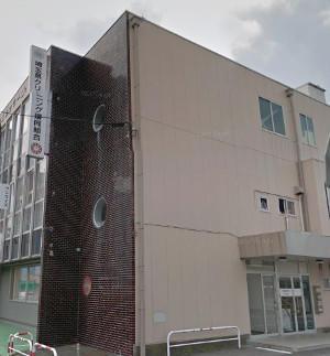 埼玉県クリーニング会館