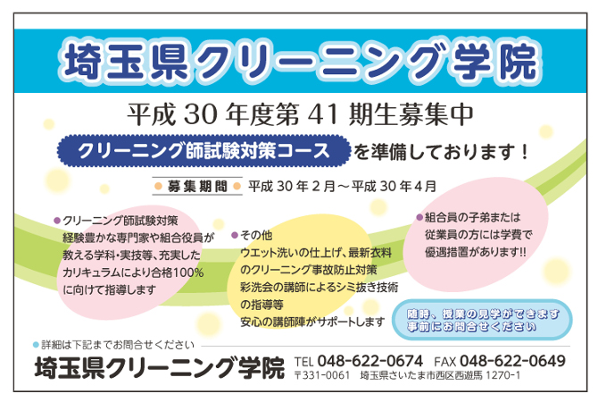 saitama_school2018ad.jpg