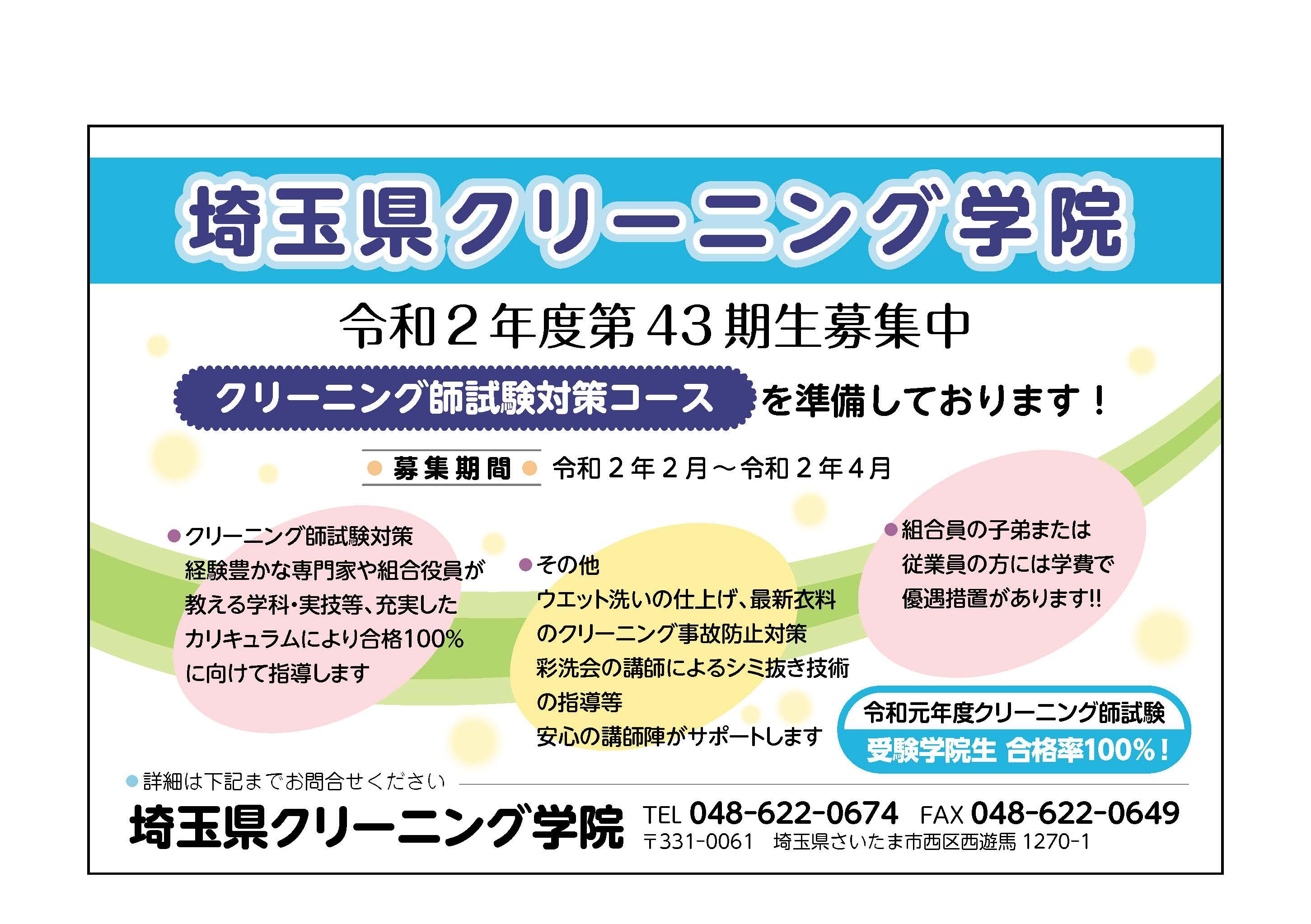 saitama_school2019ad.jpg